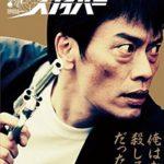 遠藤憲一さん初主役・主演の人気・思い出のドラマ一覧
