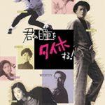 陣内孝則さんの若い頃の出演ドラマ・共演者が陣内さんのエピソード