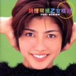 内田有紀さんの歌手の活動・写真集は?髪型画像・ウルフ・ボブなど