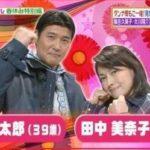田中美奈子さんの子供の誕生日・名前は?学校・小学校は、創価小学校か?